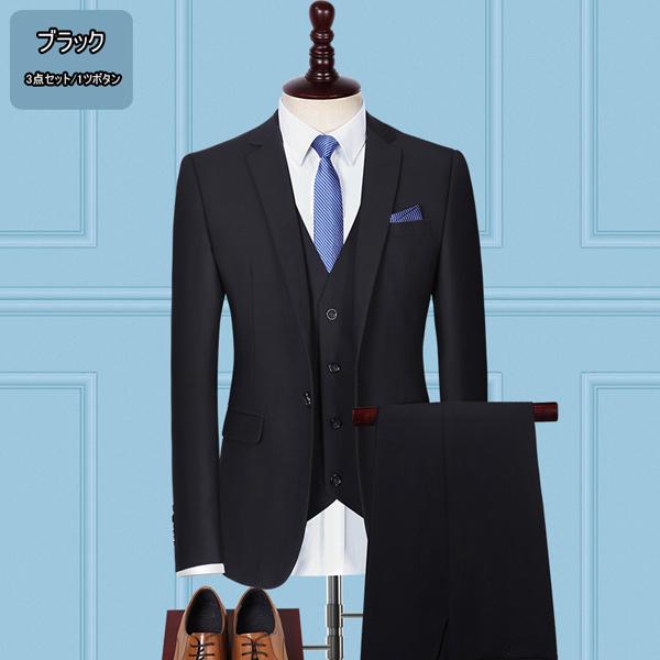 メンズスーツ スリムスーツ 男性 スーツ セットアップ 1つボタン ベストビジネススーツ リクルートスーツ ブラック dg678f0c6kc/代引不可