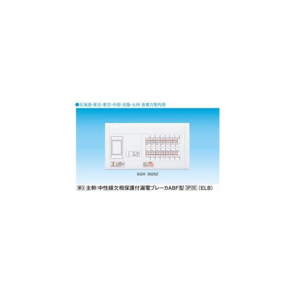 ナショナル 住宅分電盤 スッキリ21 50A 20+0 AL付 BQW3520