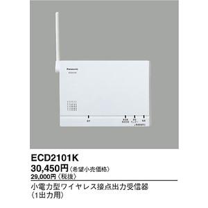 ECD2101K パナソニック電工 ワイヤレスセキュリティシステム