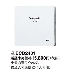 パナソニック ワイヤレスセキュリティシステム マモリエ MAMORIE 小電力型ワイヤレス接点入力送信器 (警報用)(1入力用)【ECD2401】