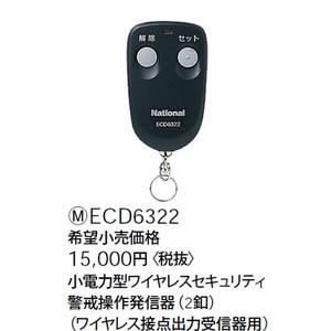 パナソニック ワイヤレスセキュリティシステム マモリエ 小電力型ワイヤレスセキュリティ警戒操作発信器 (2釦)(ワイヤレス接点出力受信器用)【ECD6322】