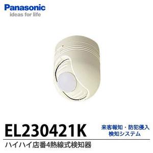 パナソニック ハイハイ店番4 熱線式検知器 【EL230421K】