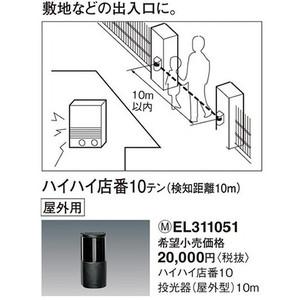 パナソニック ハイハイ店番10 投光器 (屋外型) 【EL311051】