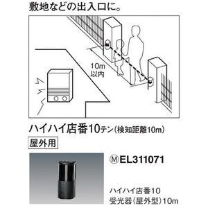 パナソニック  ハイハイ店番10受光器(屋外型) 【EL311071】