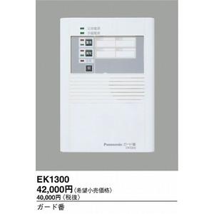 パナソニック電工 来客報知 防犯侵入検知システム 【EK1300】