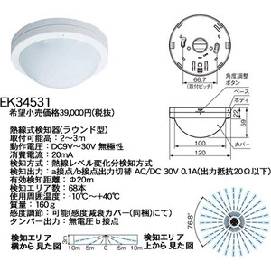 パナソニック 熱線式検知器(ラウンド型)【EK34531】