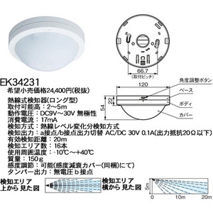 パナソニック 熱線式検知器(ロング型) 【EK34231】