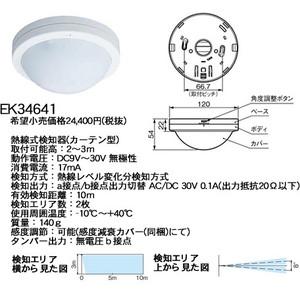 パナソニック 熱線式検知器(カーテン型) 【EK34641】