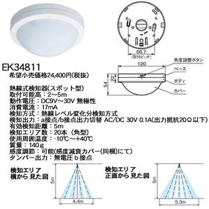 パナソニック 熱線式検知器(スポット型) 【EK34811】