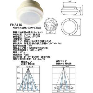 パナソニック 熱線式検知器4(露出ベース付) 【EK3410】