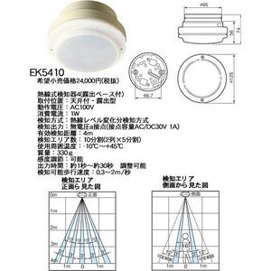 パナソニック 熱線スイッチ4(露出ベース付) 【EK5410】