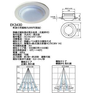パナソニック 熱線式検知器4 埋込金具・化粧枠付 【EK3430】