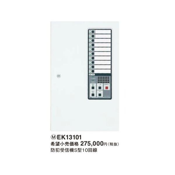 パナソニック  防犯受信機S型(10回線) 【EK13101】
