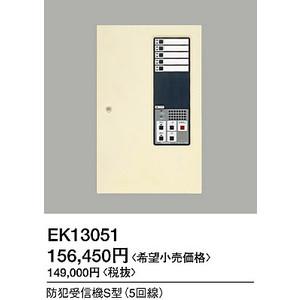 パナソニック  防犯受信機S型(5回線) 【EK13051】