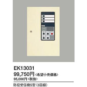 パナソニック  防犯受信機S型(3回線) 【EK13031】