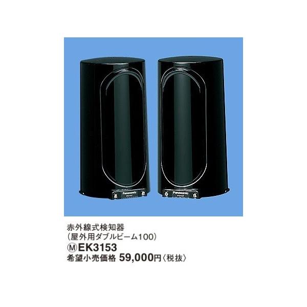 パナソニック  赤外線式検知器(屋外用ダブルビーム100) 【EK3153】