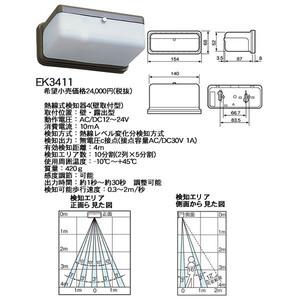 パナソニック 熱線式検知器4(壁取付型) 【EK3411】