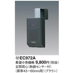 パナソニック 玄関用心(熱線センサー付) ブラウン ※扉厚43~60mm用 【EC972A】