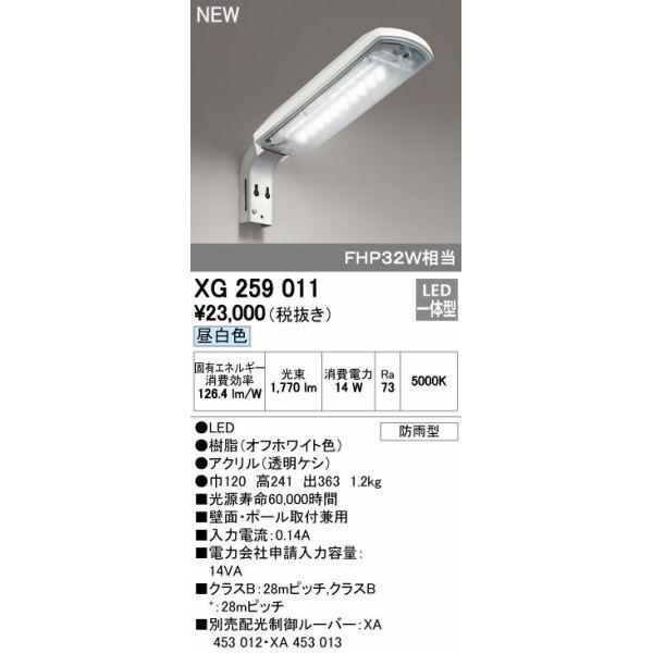 オーデリック(ODELIC)LED一体型防犯灯 昼白色【XG259011S】