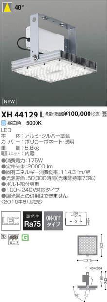 コイズミ照明 LEDハイパワー角型ベースライト 高天井用 昼白色 HID400Wクラス 40°非調光 XH44129L
