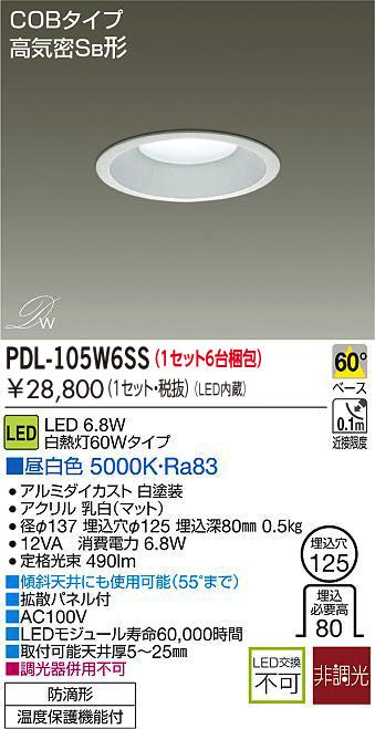 大光電気 ダイコー 【PDL-105W6SS】