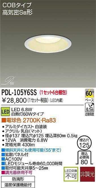 大光電気 ダイコー 【PDL-105Y6SS】