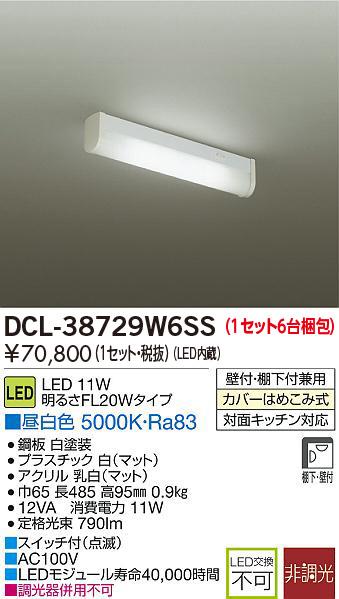 大光電気 ダイコー 【DCL-38729W6SS】