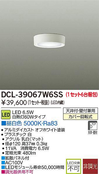 大光電気 ダイコー 【DCL-39067W6SS】