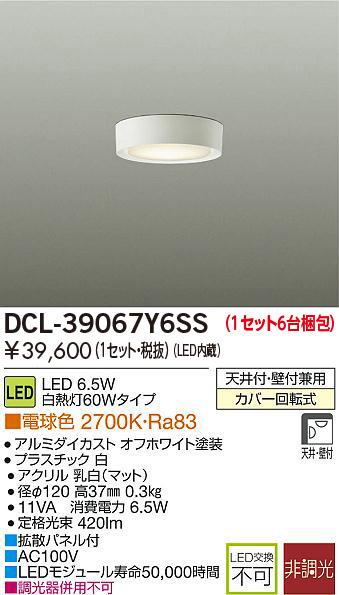 大光電気 ダイコー 【DCL-39067Y6SS】