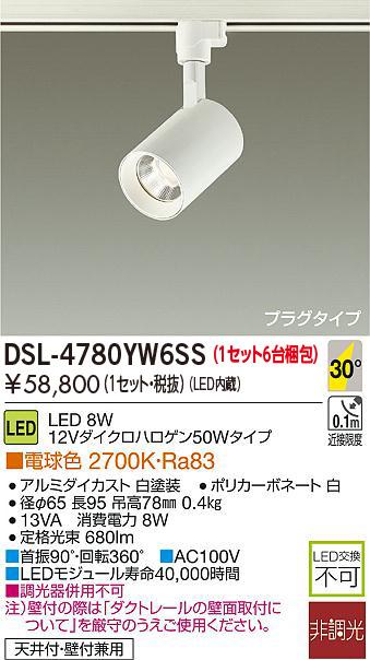 大光電気 ダイコー 【DSL-4780YW6SS】