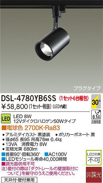 大光電気 ダイコー 【DSL-4780YB6SS】