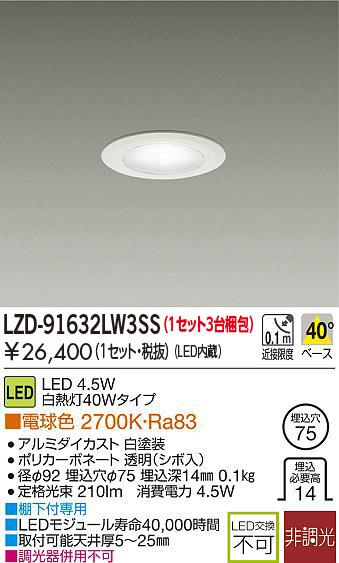大光電気 ダイコー 【LZD-91632LW3SS】