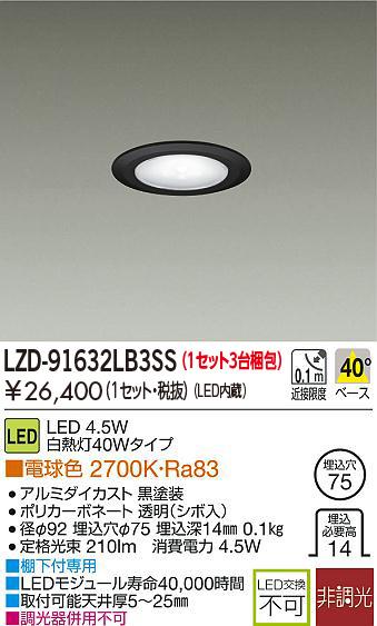 大光電気 ダイコー 【LZD-91632LB3SS】