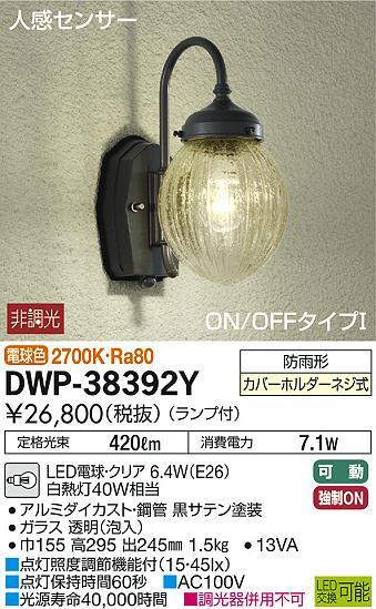 大光電機 人感センサー付LEDアウトドアライト 電球色【DWP38392YSS】DAIKO