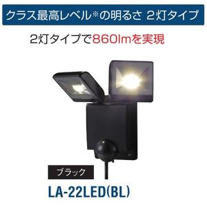 センサーライト ブラック【LA-22LED-BL】