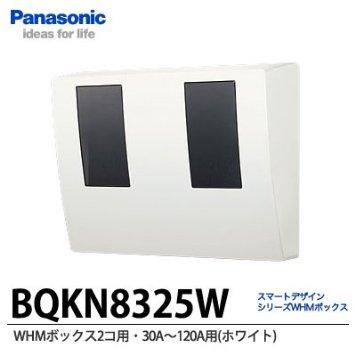 パナソニック(Panasonic) スマートWHMB2個ホワイト BQKN8325W