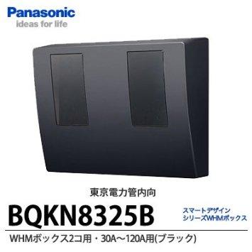 【Panasonic】スマートデザインシリーズ WHMボックス 2コ用  30A~120A用 ブラック BQKN8325B