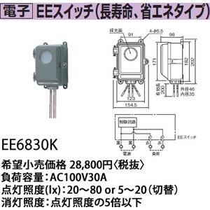 パナソニック EEスイッチ 自動点滅器 電子式 30A 100V EE6830K