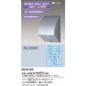 パナソニック EE4518S スマート電子消灯タイマ付EEスイッチ(点灯照度形) 露出埋込両用 ホワイトシルバー