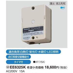 EE6325K パナソニック EEスイッチ 定刻消灯EEスイッチ(看板スイッチ)