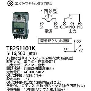 パナソニック 協約型ソーラータイムスイッチ(24時間式・1回路型) 【TB251101K】