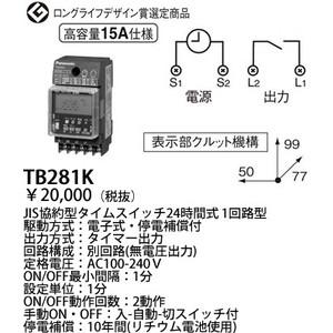 パナソニック 協約型高容量ソーラータイムスイッチ(24時間式・1回路型) 【TB281K】