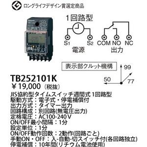 パナソニック 協約型ソーラータイムスイッチ(週間式・1回路型) 【TB252101K】