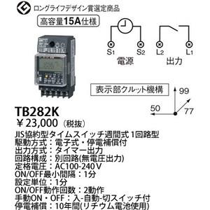 パナソニック 協約型高容量ソーラータイムスイッチ(週間式・1回路型) 【TB282K】
