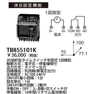パナソニック 協約型ソーラータイムスイッチ(年間カレンダ式・1回路型) 【TB855101K】