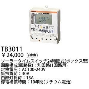 パナソニック ボックス型高容量30Aソーラータイムスイッチ(24時間式・1回路型) 【TB3011】