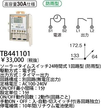 パナソニック 防雨型高容量30Aソーラータイムスイッチ(24時間式・1回路型) 【TB441101】