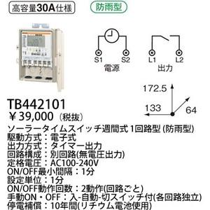 パナソニック 防雨型ソーラータイムスイッチ(週間式・1回路型) 【TB442101】