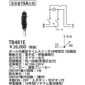 パナソニック ポール内蔵型ソーラータイムスイッチ(漏電ブレーカ搭載型) 【TB481E】