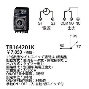 パナソニック 協約型タイムスイッチ(1回路型)(別回路) 【TB164201K】